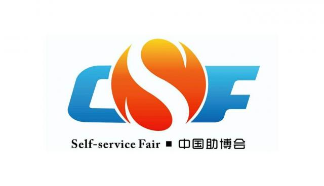China Int' l Vending Machines and Self-service Facilities Fair 2019 (China VMF 2019)
